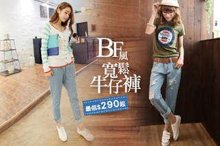 每入只要290元起,即可享有中大尺碼BF風寬鬆牛仔褲〈任選一入/二入,款式/顏色/尺寸可選:A.刷破(深藍/淺藍,28/29/30/31/32/33)/B.鬆緊腰(深藍/淺藍,M/L/XL/XXL/XXXL)/C.縮口(深藍,28/29/30/31/32/33)〉
