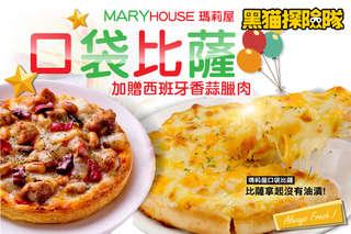 每入只要68元起,即可享有【瑪莉屋】口袋比薩〈7入/14入,多種口味可選〉各方案另加贈西班牙香蒜臘肉1入