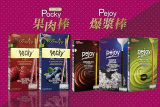 每盒只要36元起,即可享有【POCKY】泰國限定版果肉棒(藍莓/草莓)/【固力果】PEJOY爆漿棒(爆漿香草黑餅乾棒/爆漿巧克力棒/爆漿抹茶棒)〈任選12盒/20盒〉