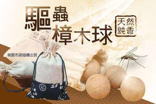 每顆只要4元起,即可享有天然純香驅蟲樟木球〈10顆/40顆/80顆/120顆/160顆,棉質布袋隨機出貨〉