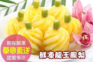 每包只要150元起,即可享有泰國產地直送鮮凍龍王鳳梨〈2包/4包/8包/10包/12包〉