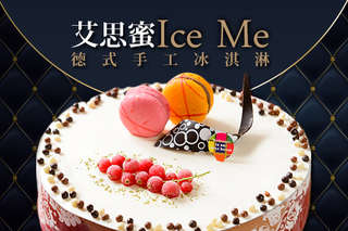 手工冰淇淋的專家!【艾思蜜德式手工冰淇淋】六吋 / 八吋冰淇淋蛋糕任選一,內餡為橙香蜂蜜,清新迷人的沁涼滋味入喉,甜潤心脾,炎炎夏日快來狂嗑一番吧!