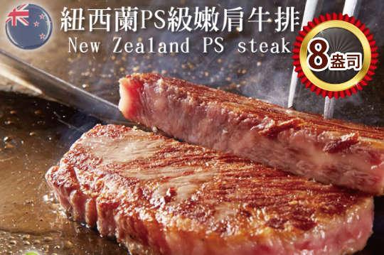 每片只要85元起,即可享有紐西蘭ps級濕式熟成8盎司雪花沙朗牛排〈6片/10片/15片/20片/30片〉
