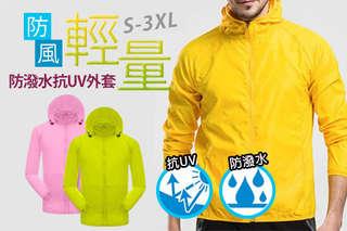 每件只要199元起,即可享有輕量防風防潑水抗UV外套〈任選一件/二件/四件/六件/八件,顏色可選:藍/黑/綠/黃/粉,尺寸可選:S/M/L/XL/XXL/XXXL〉