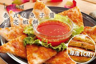 超人氣的【回憶香 泰式月亮蝦餅】又來囉~還有新口味魚子醬月亮蝦餅、咖哩月亮蝦餅,搭配泰式酸辣醬好吃停不了手!