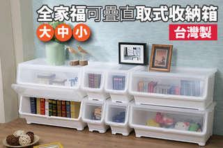 每組只要978.8元起,即可享有台灣製全家福大中小可疊直取式收納箱〈一組/二組/四組,顏色可選:透明/白色〉
