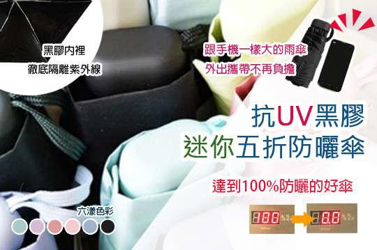 每入只要208元起(免運費),即可享有抗UV黑膠零透光五折迷你晴雨傘〈任選一入/二入/四入/八入,顏色可選:藍綠/粉紅/玫紅/紫色/天藍/黑色〉