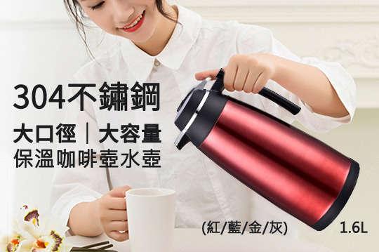 每入只要349元起,即可享有304不鏽鋼大口徑1.6L大容量保溫咖啡壺水壺〈任選1入/2入/4入/8入/12入,顏色可選:紅/藍/金/灰〉