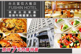 每張只要599元,即可享有【台北富信大飯店】樂廚餐廳自助午晚餐單人券