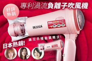 每入只要1399元起,即可享有【優宅嚴選】日本熱銷專利渦流負離子吹風機(珍珠粉)〈1入/2入/4入〉