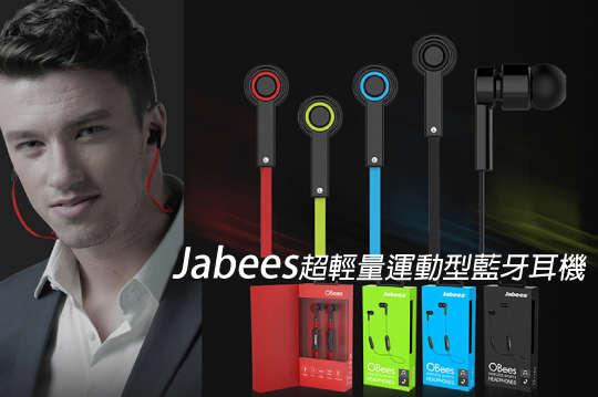 每入只要750元起,即可享有Jabees超輕量運動型藍牙耳機Obees〈任選一入/二入/四入,顏色可選:黑/藍/綠/紅〉