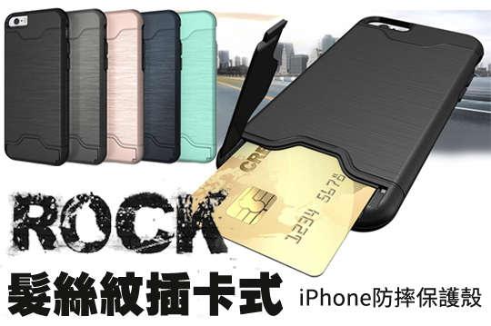 每入只要115元起,即可享有360度抗震防摔髮絲紋插卡式手機殼支架保護殼〈任選1入/2入/4入/6入/8入/10入/12入,型號可選:iPhone 6/iPhone 6 Plus/iPhone 6S/iPhone 6S Plus/iPhone 7/iPhone 7 Plus,顏色可選:黑/灰/玫瑰金/薄荷綠/藏青〉