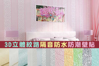 每入只要389元起,即可享有3D立體紋路隔音防水防潮壁貼〈任選一入/二入/四入/八入,款式/顏色可選:A.絲紋款(米白/米黃/香檳金/銀灰色/粉紅色/藍色/綠色)/B.麻布紋款(米白/米黃/淡藍)/C.線條款(米黃/米白)/D.歐式風格款(米白/藍色/粉紅/灰色)〉