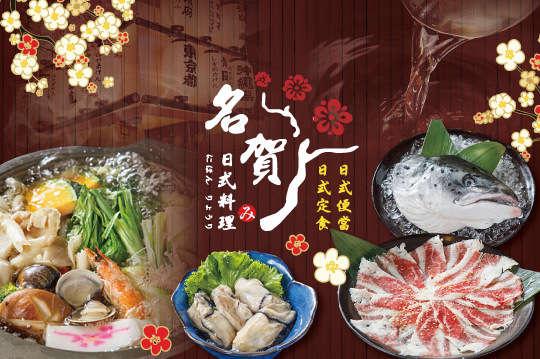 只要238元起,即可享有【名賀日式料理】A.日式風情特色火鍋 / B.極鮮嚴選海鮮火鍋