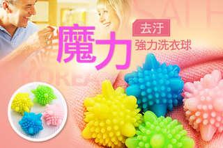 【韓國魔力去污強力洗衣球】不能取代洗衣粉,卻能讓洗衣更乾淨且不易打結,增加衣服之間的撞擊力與空間,wow~真的更乾淨摟~