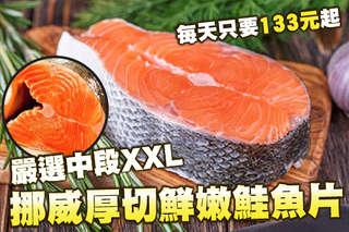 每片只要134元起,即可享有嚴選中段XXL挪威厚切鮮嫩鮭魚片〈3片/5片/8片/10片/15片〉