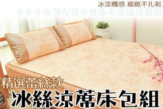 只要749元起,即可享有【Nayuki】精選蕾絲款冰絲涼蓆-單人二件式/雙人三件式/雙人加大三件式床包組〈一組/二組〉