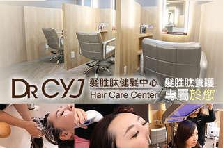 只要599元起,即可享有【DR. CYJ髮胜肽健髮中心】A.髮胜肽頭皮養護 / B.K6韓國極胜肽養髮