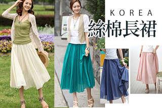 每件只要299元起,即可享有韓版絲棉長裙〈任選1件/2件/4件/6件,顏色可選:米白/淡粉/淡藍/橘/綠/深藍,尺寸可選:M/L〉