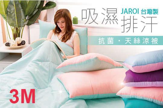 只要249元起,即可享有【JAROI】台灣製-3M表布吸濕排汗抗菌枕/涼被/天絲涼被等組合