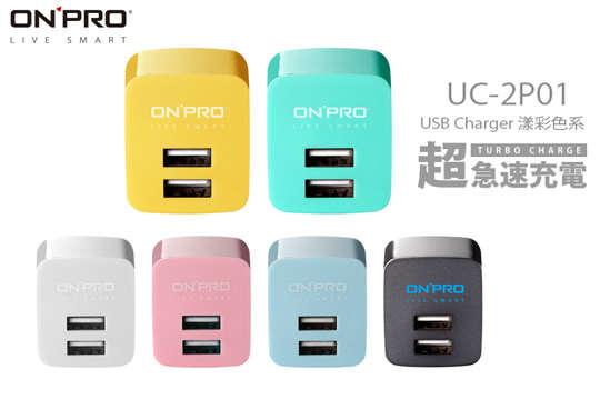 每入只要230元起,即可享有ONPRO急速充電雙USB輸出電源供應器/充電器(5V/2.4A)〈任選一入/二入/四入/六入/十入,顏色可選:深夜黑/冰晶白/嬰兒藍/奶油粉/芒果黃/湖水綠〉