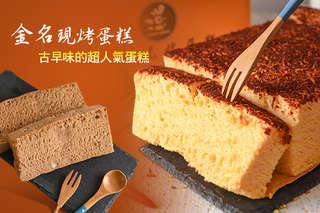 鄰近安平望月橋~【金名現烤蛋糕】,隨時提供不同口味的美味蛋糕,幸福滿足每一張麻吉的挑剔味蕾!
