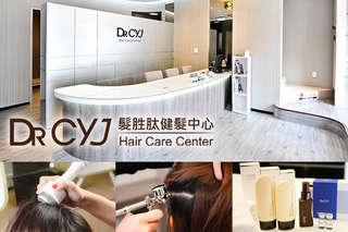 只要599元起,即可享有【DR. CYJ髮胜肽健髮中心】A.髮胜肽頭皮養護 / B.超胜肽科技養髮護理