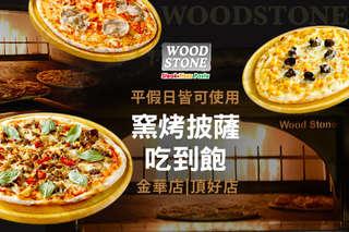 只要269元起,即可享有【WOODSTONE】A.窯烤披薩吃到飽(平日限定) / B.窯烤披薩+義大利麵吃到飽(平假日皆可使用)