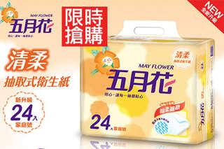只要689元,即可享有限時搶購【五月花】清柔抽取衛生紙三袋
