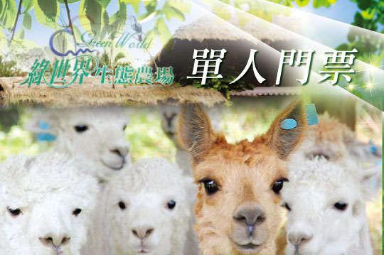 每張只要286元起,即可享有【新竹-綠世界生態農場】單人門票〈二張/四張/六張/十張〉