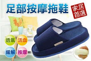 每雙只要168元起,即可享有日本居家舒壓加厚拖鞋〈任選1雙/2雙/4雙/6雙/10雙/16雙,款式/顏色可選:A.女款(藍/黃/綠/橙/粉)/B.男款(深藍/土黃/深綠/深橙/咖)〉