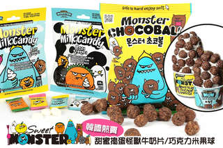 每包只要59元起,即可享有韓國熱賣【Sweet monster】甜蜜搗蛋怪獸牛奶片/巧克力米果球〈任選6包/10包/15包/20包,牛奶片包裝圖案隨機出貨〉