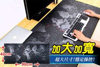 只要249元起,即可享有多功能世界地圖加大桌墊滑鼠墊-XL款/XXL款〈1入/2入/4入/8入/12入〉