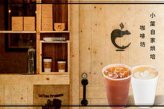 只要69元,即可享有【小葉自家烘培咖啡坊】平假日皆可抵用100元消費金額〈特別推薦:美式咖啡、拿鐵咖啡、秘方紅茶、紅茶牛奶、耳掛式尼加拉瓜(10入裝)、浸泡式濃/淡咖啡(10入裝)、自家配方咖啡豆〉