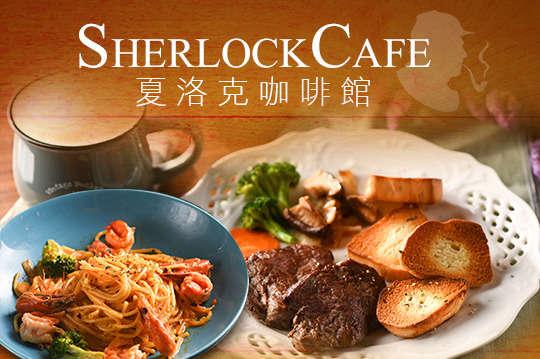 只要185元起,即可享有【夏洛克咖啡館 Sherlock cafe】A.主廚推薦超人氣單人套餐 / B.主廚推薦浪漫雙人套餐