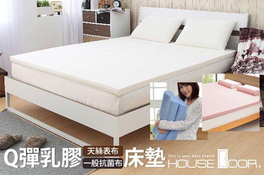 只要388元起,即可享有舒壓記憶枕/Q彈乳膠一般抗菌布床墊/Q彈乳膠天絲表布床墊(單人3尺/單人加大3.5尺/雙人5尺/雙人加大6尺)等組合