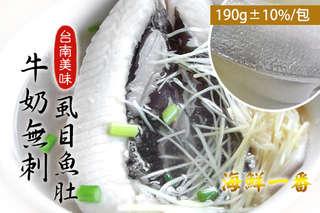每包只要99元起,即可享有【海鮮一番】台南牛奶無刺虱目魚肚〈3包/6包/8包/12包/20包/35包/50包〉