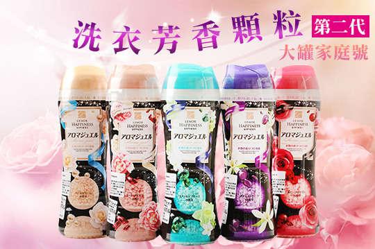 每瓶只要248元起,即可享有日本【P&G】香香豆-第二代洗衣芳香顆粒(大罐家庭號)〈1瓶/2瓶/4瓶/9瓶/12瓶/18瓶,款式可選:翡翠微風(藍)/紫晶草香(紫)/花樣香(紅)/牡丹香(粉)/珍珠夢幻(金)〉