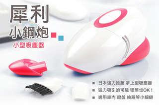 雙倍犀利讓您小地方也能好乾淨!【新一代-犀利小鋼炮小型吸塵器】日本電器街狂銷的商品,能用電池或 USB 供電,體積小巧吸力超驚人!