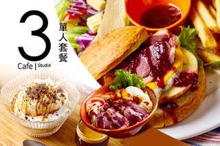 只要235元起,即可享有【3 Cafe Studio】A.櫻桃小嘴單人套餐 / B.品味單人午茶時光