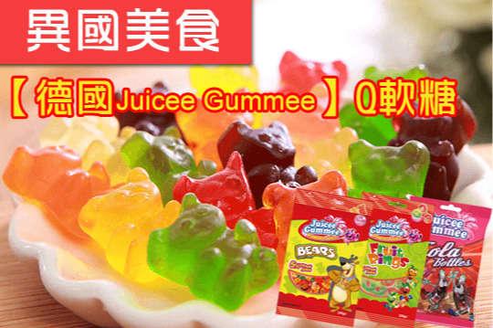 每包只要28元起,即可享有【德國Juicee Gummee】Q軟糖〈6包/12包/20包/40包/50包/80包,口味可選:可樂瓶/綜合小熊/雙層圈圈〉