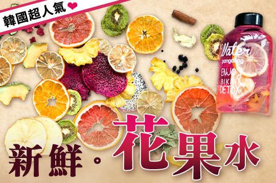 每包只要30元起,即可享有韓國超人氣新鮮花果水果乾〈任選1包/5包/15包/20包/50包/100包,口味可選:蘋果+玫瑰/鳳梨+芭樂/檸檬+檸檬草+薄荷/檸檬+薑片+蘋果/柑橘+紅心芭樂+玫瑰/葡萄柚+薄荷+枸杞〉C~F方案加贈韓國流行玻璃瓶600ML一入