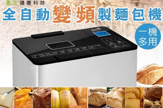 只要1890元,即可享有【Concern康生】1kg #304不鏽鋼全自動變頻麵包機一入(HI-T20F),一年保固