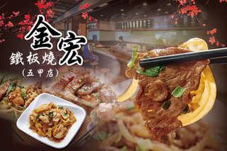 只要99元起,即可享有【金宏鐡板燒(五甲店)】A.抗漲經濟美味單人餐 / B.超值雙人美味餐
