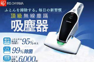"""讓人超""""蟎""""意的效果!【日本IRIS 頂級無線塵蹣吸塵器】內建塵蟎偵測器超先進,每分鐘拍打 6000 下,效果領先其他機種,超強吸力怎麼吸都超乾淨!"""