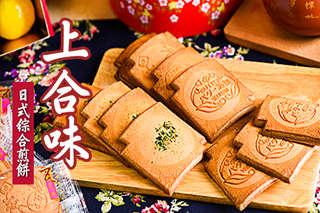 採用傳統日式技藝的手工燒烤!【上合味】的日式綜合煎餅,拿在手上就能隱約聞到的奶香味,咬一口清脆的聲響,濃郁的香氣縈繞口中,越嚼越香!