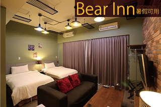 只要1880元,即可享有【台北-熊旅溫泉飯店Bear Inn】暑假遊台北!品味、舒適、溫馨雙人住宿專案〈含豪華/精緻客房雙人 住宿一晚 + 自助式早餐二份 + WIFI + 停車場 〉