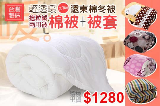 只要599元起,即可享有台灣製-喀什米爾認證羊毛枕(WTO美國田邊製棉認證表布)/遠東棉可水洗保暖透氣冬被/搖粒絨保暖兩用被毯等組合,兩用被毯花色隨機出貨