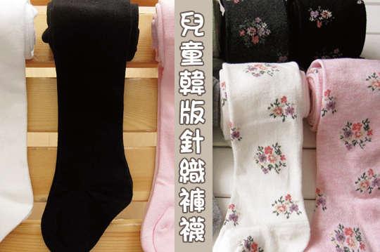 每雙只要99元起,即可享有兒童韓版針織褲襪〈1雙/2雙/6雙/12雙/18雙,款式/顏色可選:花款(白/粉/黑/淺灰/深灰/藏青)/素色款(白/黑/粉),尺寸可選:S(90-105)/M(106-115)/L(115-135)〉