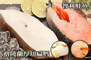 每片只要89元起,即可享有格陵蘭厚切扁鱈(北大西洋大比目魚)/智利鮭魚〈任選5片/10片/15片/20片〉